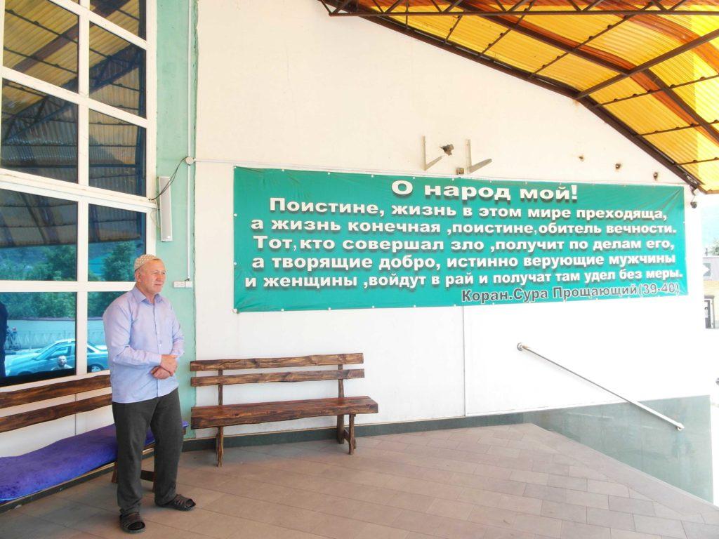 Надпись при входе в мечеть