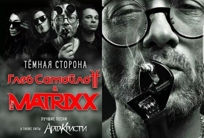 Афиша группы the matrixx