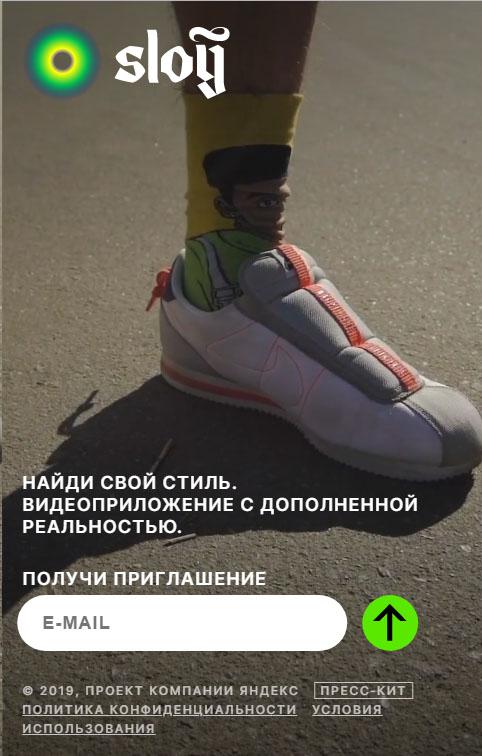 приветственная страница sloy от Яндекс