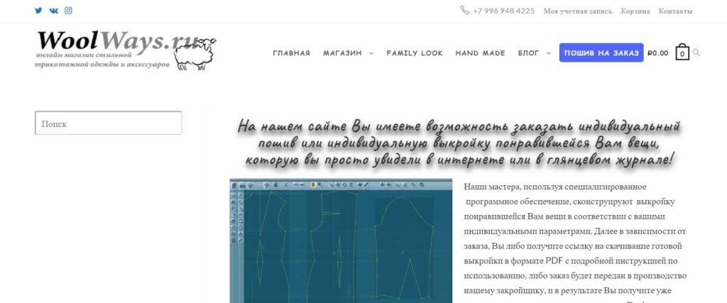 Предложение индивидуального пошива от woolways.ru