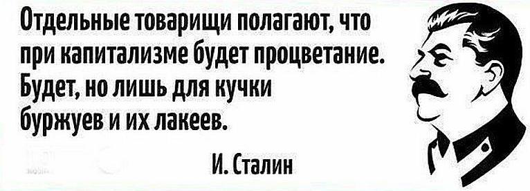 Сталин, коротко и по существу