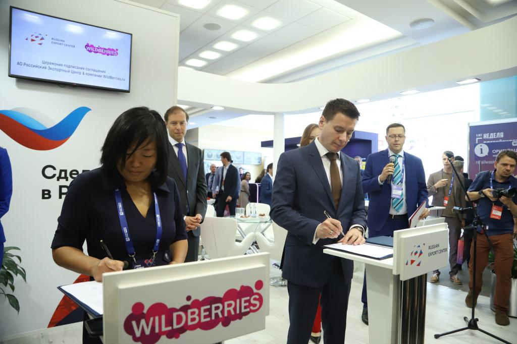 Галантерейщик и Кардинал это сила! Wildberries и Российский экспортный центр теперь партнеры