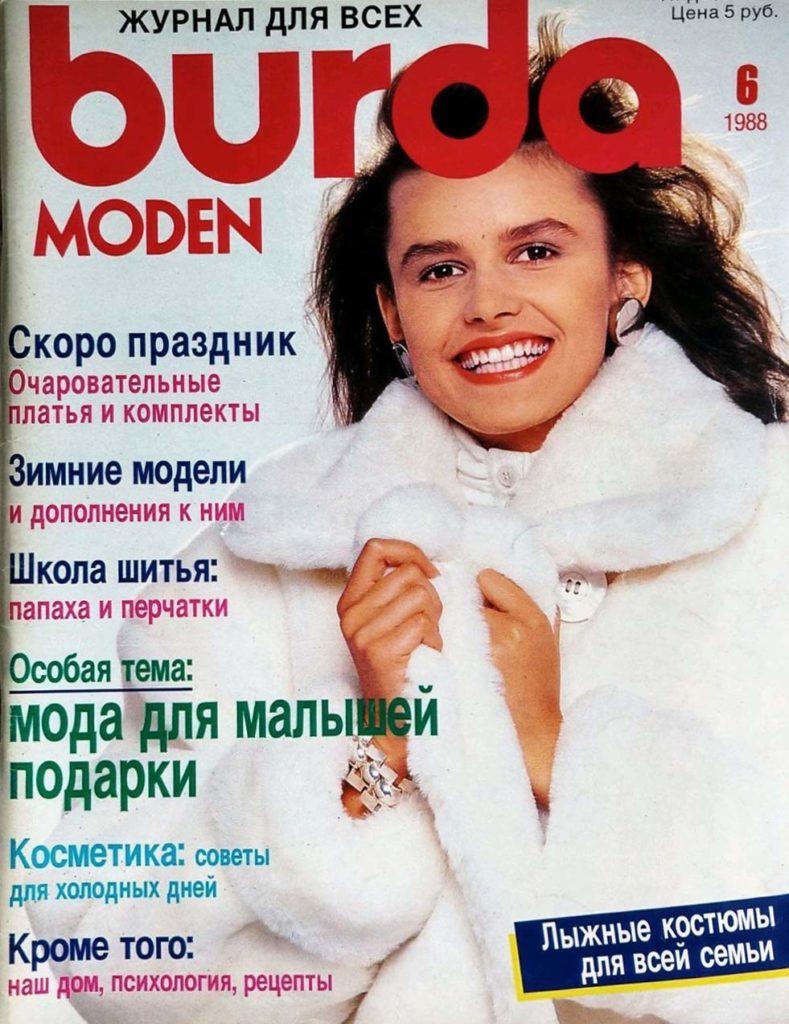 Обложка burda moden №6 за 1988 год