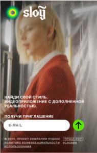 Зачем Яндекс хочет знать, что мы носим?